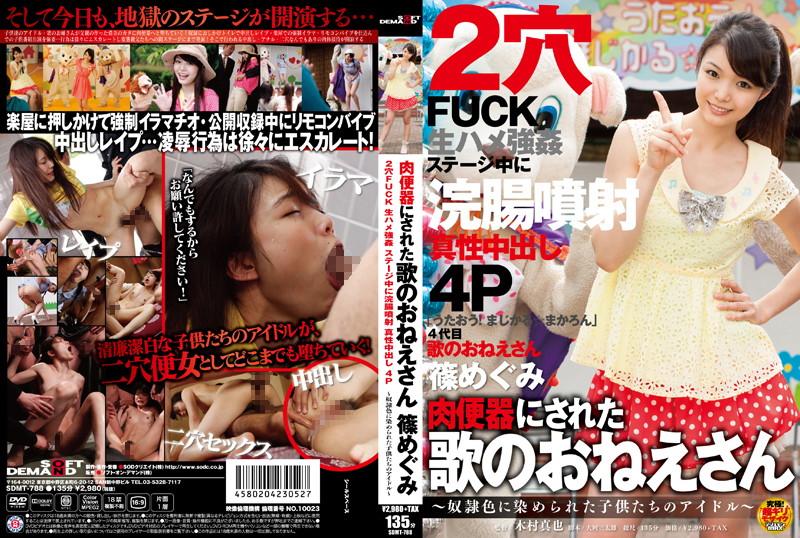 アイドル、碧しの(篠めぐみ)出演の3P無料動画像。肉便器にされた歌のおねえさん 篠めぐみ