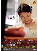 母の匂い 由美子(仮名) 46歳