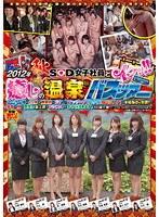 「2012年 秋 SOD女子社員とイクッ!! 癒しの温泉バスツアー」のパッケージ画像