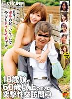 「18歳娘が60歳以上の老人に突撃性交訪問 2」のパッケージ画像