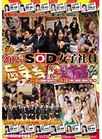 2012年 SOD女子社員 忘年会 年忘れ ユーザー様大感謝祭SP ダウンロード