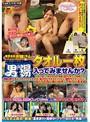 箱根温泉で見つけたお嬢さん タオル一枚男湯入ってみませんか? SDMT-852
