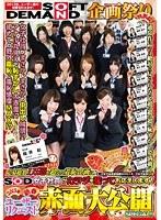 「応募総数1万通を超える羞恥企画に、SOD女子社員がカラダを張ってお応えします!2013年新春 ユーザーリクエスト赤面大公開SPECIAL!!」のパッケージ画像