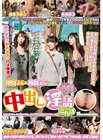 SDMT-873 - Dirty Talk I Walk San And Sunohara's Cum Shoda