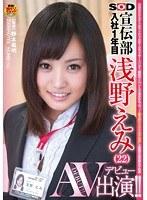 「SOD宣伝部 入社1年目 浅野えみ(22) AV出演(デビュー)!!」のパッケージ画像