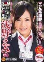 SOD宣伝部 入社2年目 浅野えみ(22) 『こんな浅野が見てみたい!!』