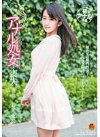 「アナル処女・喪失 若菜亜衣」のパッケージ画像