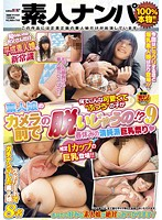 SDMT-936 - What Of Kaodashi Amateur Child Of This 'normal' Cute Is Gonna Take Off In Front Of The Camera! ? 9