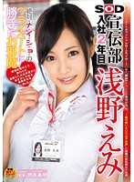 SDMT-951 - In Spite Of The Bother  Non-working Hours, Without Permission In Private Absolute Secret Asano Emi Second Year