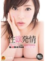 '可愛すぎる!!'と話題のSOD女子社員 宣伝部 桜井彩 性欲発情 濃密 完全燃焼SEX×5