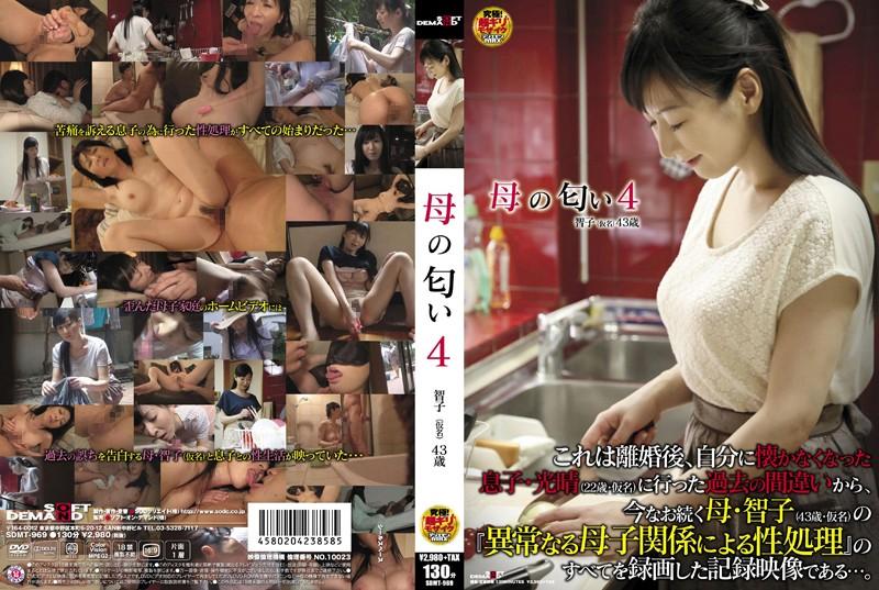 熟女の近親相姦無料動画像。母の匂い 4 智子(仮名) 43歳