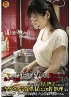 母の匂い 4 智子(仮名) 43歳