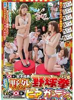 「SOD女子社員 真夏の野外野球拳 in SODビアガーデン」のパッケージ画像