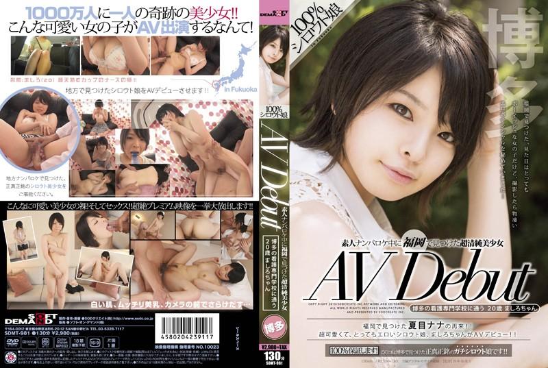 学校にて、巨乳の素人のsex無料ロリ動画像。素人ナンパロケ中に福岡で見つけた超清純美少女 AV Debut 博多の看護専門学校に通う 20歳 ましろちゃん