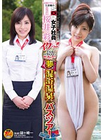 '可愛すぎる!!'と話題のSOD女子社員 宣伝部 桜井彩 とイクっ!! どんなリクエストも叶っちゃう!? 夢の混浴温泉バスツアー