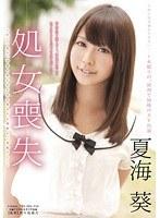 SDMU-004 - Loss Of Virginity Natsumi Aoi