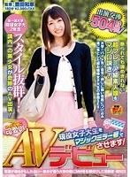 「アイドル級に可愛い現役女子大生をマジックミラー号でAVデビューさせます!」のパッケージ画像