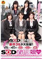 SOD女子社員 他部署で評判のウブで可愛い入社1年目の新卒3名が大抜擢!!...