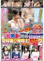 温泉街で見つけた一般男女が出会ってすぐに「混浴モニター体験」初対面でいきなり裸同士!の即席カップルは、入浴中に火が付くまで何分? 2