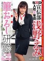 「SOD宣伝部 入社2年目 浅野えみ ガチ童貞筆おろし研修」のパッケージ画像