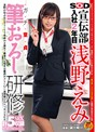 SOD宣伝部 入社2年目 浅野えみ ガチ童貞筆おろし研修