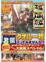 石和温泉で見つけた卒業旅行中の女子大生の皆さん タオル一枚男湯入ってみませんか? ダウンロード