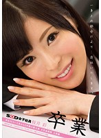 SOD女子社員 桜井彩 卒業 一身上の都合により…退社いたします。