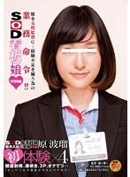SOD女子社員新卒入社2年目 宣伝部 原波瑠 初体験×4 ダウンロード