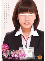SOD女子社員宣伝部 入社1年目 加藤いづみ×林美紀