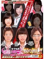 SOD女子社員看板娘 総集編+撮り卸し!! 入社1年目の処女から新卒入社1...