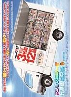 SOFT ON DEMAND マジックミラー号作品集2011〜2013 12時間