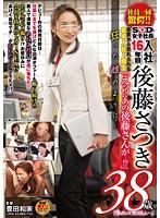 SOD女子社員 入社16年目 後藤さつき 38歳 狂った雌のように… ダウンロード