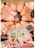 60歳のワシ(余命半年)が5人の爆乳女子に囲まれながら過ごす、'精子空っぽになるまで抜かれる'贅沢6P生活 ダウンロード