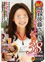 (1sdmu00127)[SDMU-127] SOD女子社員 入社16年目 後藤さつき 38歳 社内でユーザー様とのHなお悩み相談会 ダウンロード