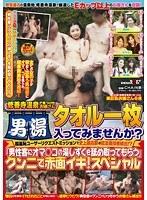 修善寺温泉で見つけたお嬢さん タオル一枚男湯入ってみませんか? ダウンロード