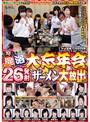2014年度 SOD女子社員混浴大忘年会 1泊2日26発射 ザーメン大放出祭り