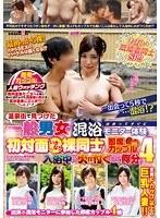 温泉街で見つけた一般男女が出会ってすぐに「混浴モニター体験」初対面でいきなり裸同士!の即席カップ...
