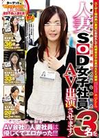 (1sdmu00155)[SDMU-155] 今まで会社から出演許可の出なかった人妻SOD女子社員3名をAV出演(デビュー)させます! ダウンロード