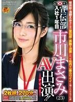 ソフト・オン・デマンド 宣伝部 入社1年目 市川まさみ(23) AV出演(デビュー)!!