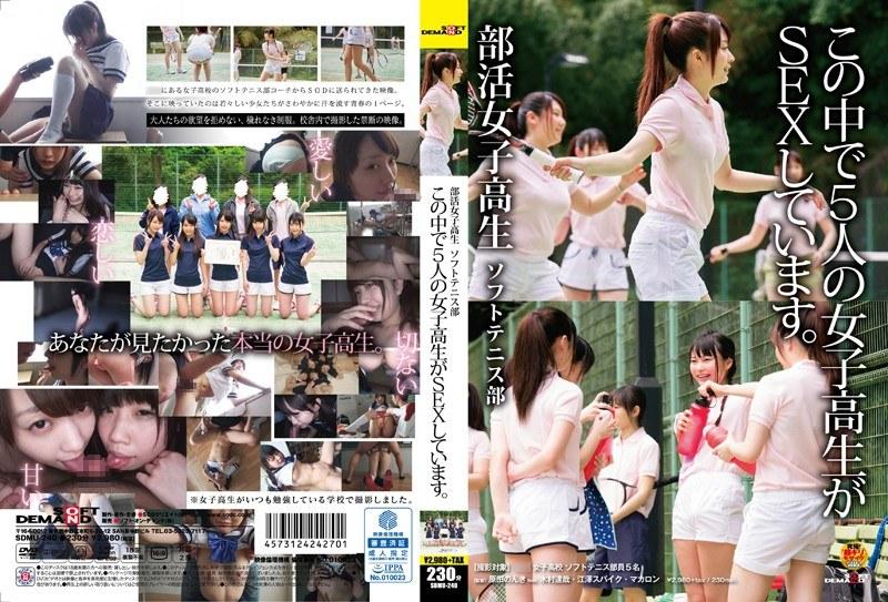 部活女子校生 ソフトテニス部 この中で5人の女子校生がSEXしています。