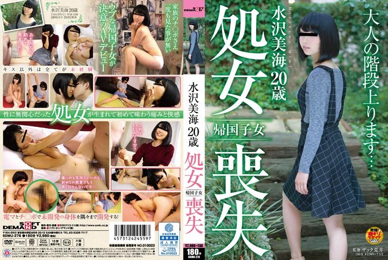 [SDMU-276] 帰国子女 水沢美海 20歳 処女喪失