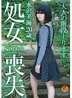 (1sdmu00276)[SDMU-276] 帰国子女 水沢美海 20歳 処女喪失 ダウンロード