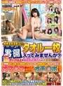 箱根湯本温泉で見つけたお嬢さん タオル一枚 男湯入ってみませんか? SDMU-321