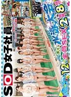 SOD女子社員 水泳大会2016 熱くなり過ぎて中出しま...