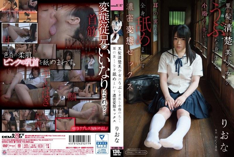 [SDMU-365] 黒髪清楚美少女のうぶな身体を小指の先から耳の裏まで全身舐めまわす濃密変態セックス