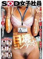(1sdmu00368)[SDMU-368] SOD女子社員 日焼けコンテスト スーツから覗く健康的なウェルダン小麦肌焼き上がりました! ダウンロード