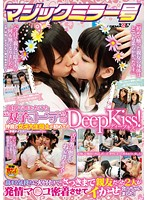 (1sdmu00388)[SDMU-388] マジックミラー号 原宿で声をかけた'双子コーデ'の仲良し女子大生同士が初めてのDeep Kiss!高まる気持ちに火を付けて、さっきまで親友だった2人が発情マ○コ密着させてイかせ合っちゃいました! 真木今日子 ダウンロード