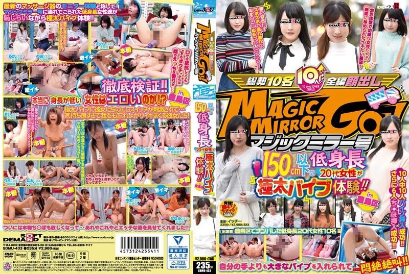 [SDMU-433] マジックミラー号 150cm以下の低身長20代女性が極太バイブ体験!!in豊島区
