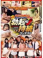 100万円を賭けた素人カップル4組の本気SEX 第1回勃起持続コンテスト ダウンロード