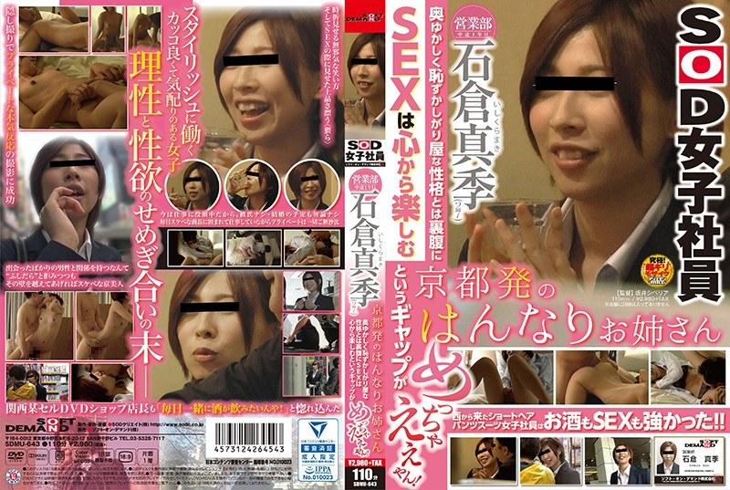 制服のお姉さん、石倉真季出演のオナニー無料動画像。SOD女子社員 営業部 中途1年目 石倉真季(27) 京都発のはんなりお姉さん 奥ゆかしく恥ずかしがり屋な性格とは裏腹にSEXは心から楽しむというギャップがめっちゃえぇやん!